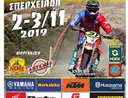 Σπερχειάδα 2 & 3 Νοεμβρίου 2019 Πανελλήνιο πρωτάθλημα Enduro
